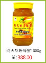 純天然巖蜂蜜1000g.jpg