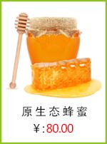 原生態蜂蜜.jpg