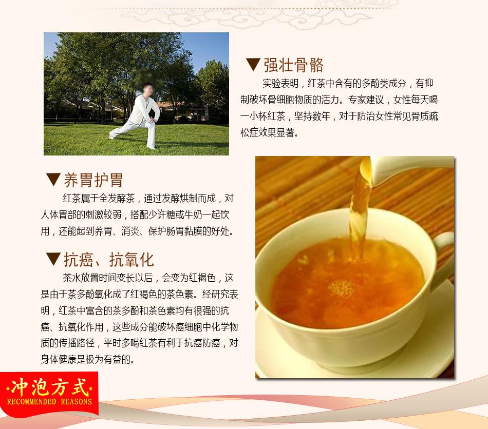 紅茶詳情頁_09.jpg