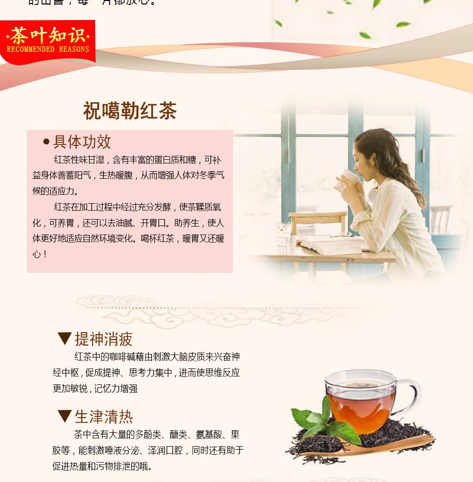 紅茶詳情頁_08.jpg