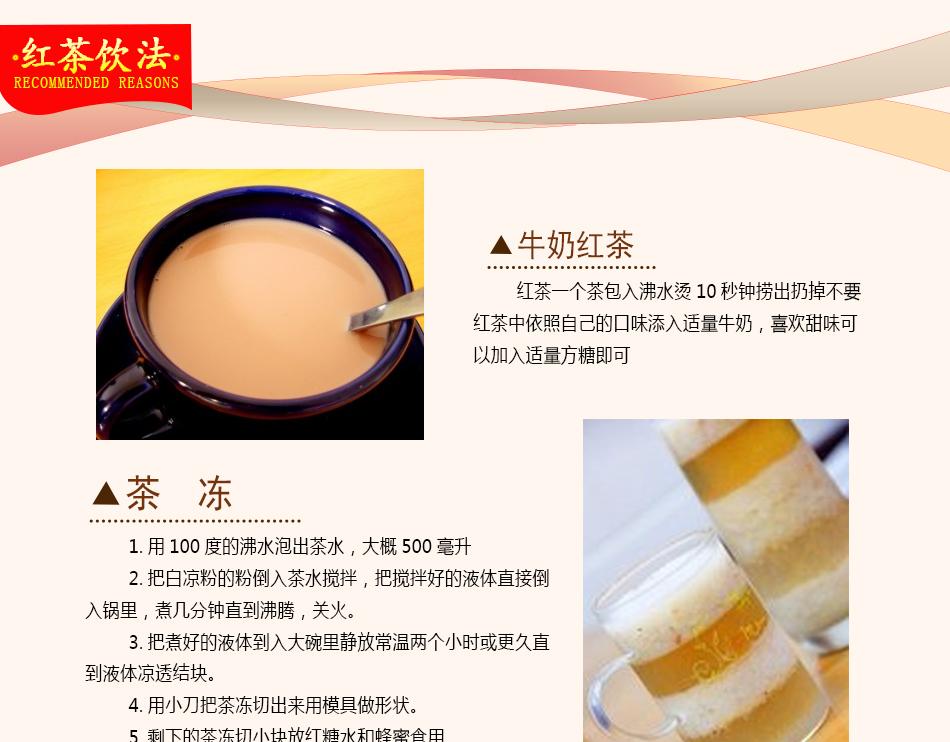 紅茶詳情頁_11.jpg
