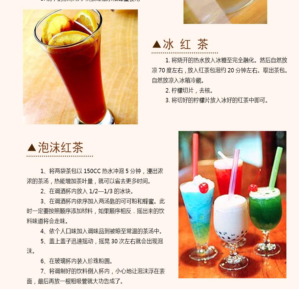 紅茶詳情頁_12.jpg