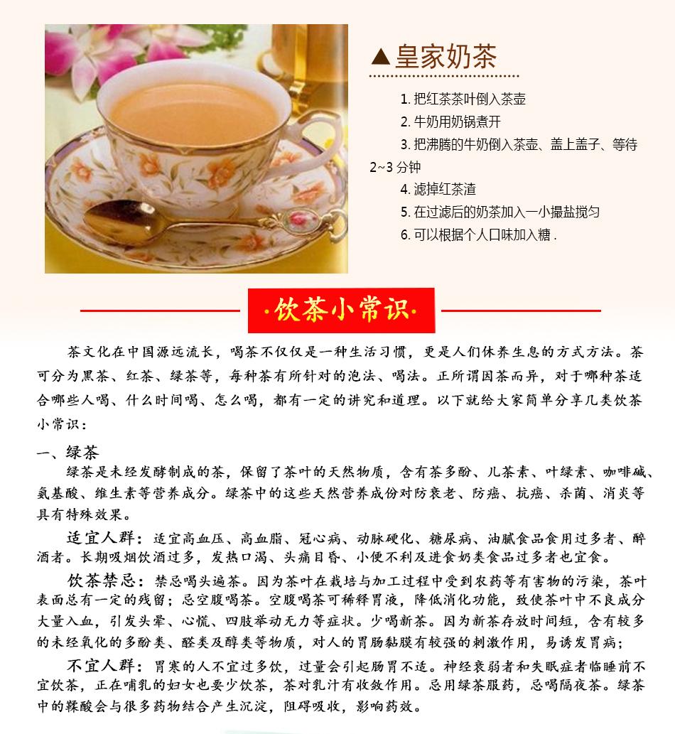 紅茶詳情頁_13.jpg