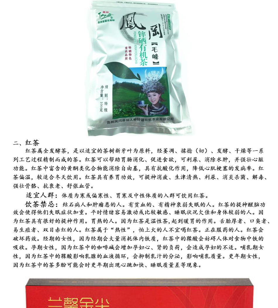 紅茶詳情頁_14.jpg