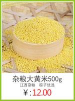 遼西雜糧大黃米500g 粽子優選.jpg