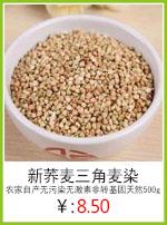 五谷雜糧新蕎麥三角麥農家自產無污染無激素非轉基因天然500g.jpg