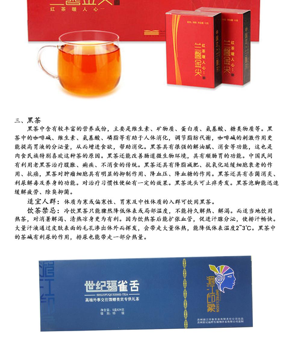 紅茶詳情頁_15.jpg
