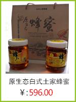 原生態白式土家蜂蜜.jpg