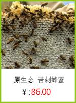 苦刺蜂蜜.jpg