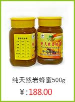 純天然巖蜂蜜500g.jpg