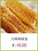 無稀釋蜂蜜.jpg