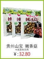 貴州山寶 嫩香菇170g.jpg