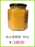 純土家蜂蜜 500g.jpg