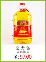 金龍魚油.jpg