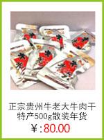 正宗貴州牛老大牛肉干特產500g克散裝年貨.jpg