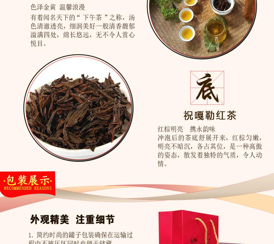 紅茶詳情頁_05.jpg