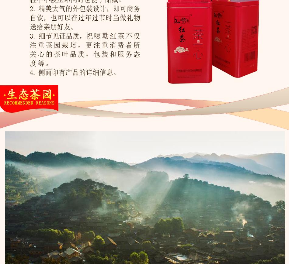 紅茶詳情頁_06.jpg