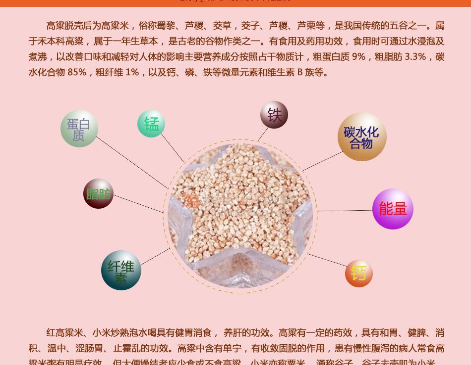 紅高粱詳情頁_09.jpg