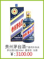 貴州茅臺酒 丁酉雞年生肖茅臺酒53度500ml 醬香型 白酒.jpg