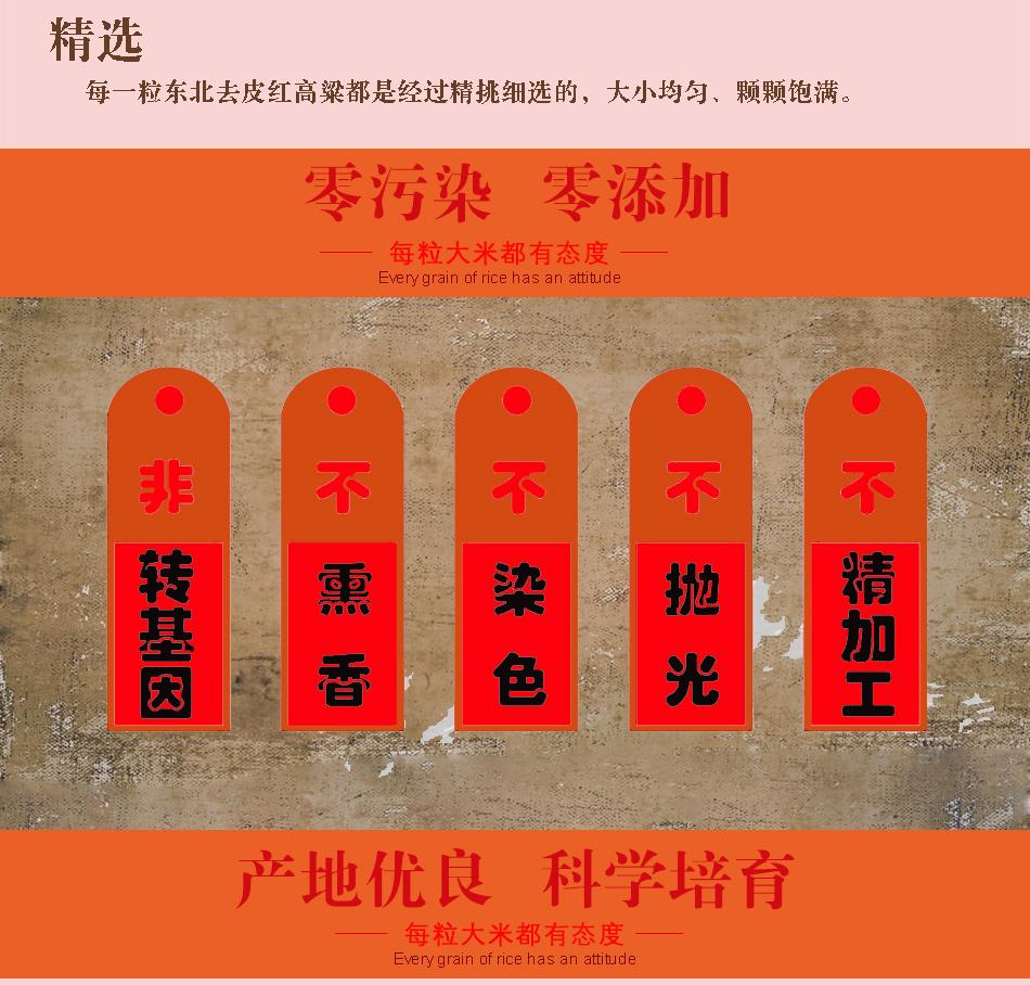 紅高粱詳情頁_07.jpg