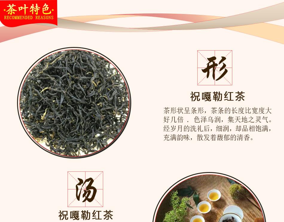 紅茶詳情頁_04.jpg
